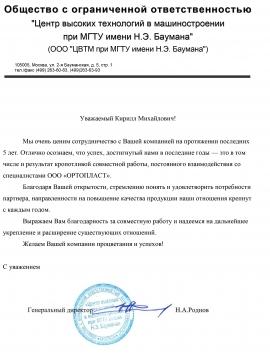 ЦВТМ при МГТУ им. Баумана